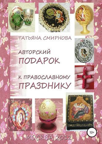 Татьяна Смирнова, Авторский подарок к православному празднику