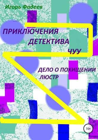 Игорь Фадеев, Приключения детектива Чуу: дело о похищении люстр