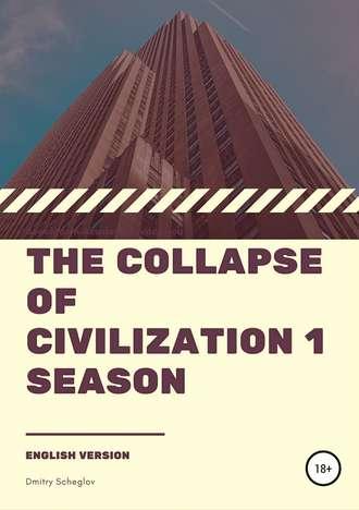 Дмитрий Щеглов, The collapse of civilization. 1season