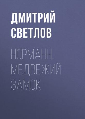 Дмитрий Светлов, Норманн. Медвежий замок