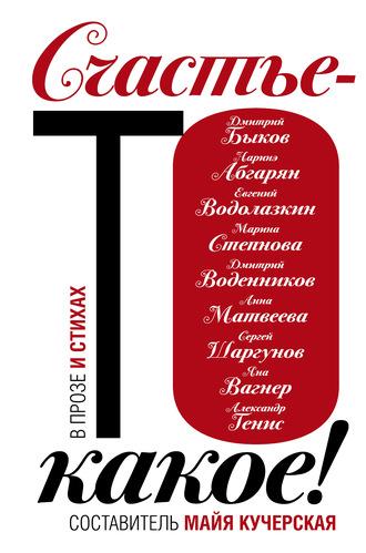 Дмитрий Быков, Анна Матвеева, Счастье-то какое! (сборник)