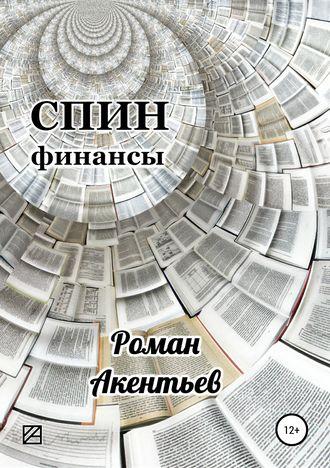 Роман Акентьев, СПИН-финансы
