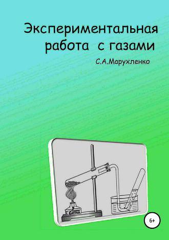 Сергей Марухленко, Экспериментальная работа с газами