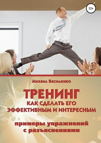 Михаил Василенко, Тренинг. Как сделать его эффективным и интересным