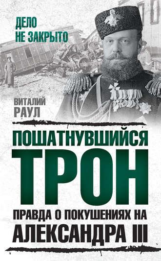 Виталий Раул, Пошатнувшийся трон. Правда о покушениях на Александра III