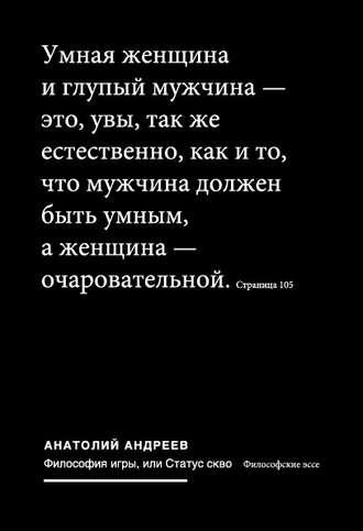 Анатолий Андреев, Философия игры, или Статус скво: Философские эссе