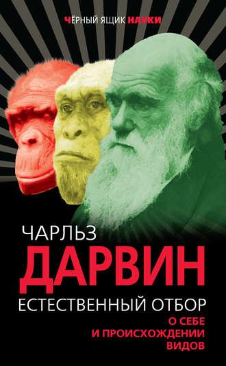 Чарльз Дарвин, Естественный отбор. О себе и происхождении видов (сборник)