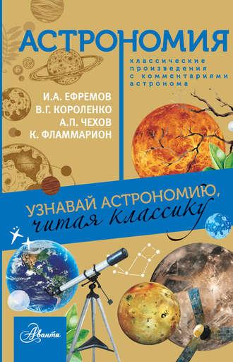 Иван Ефремов, Владимир Короленко, Астрономия. Узнавай астрономию, читая классику. С комментарием ученых