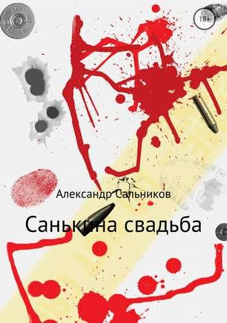 Александр Сальников, Санькина свадьба. Поэма