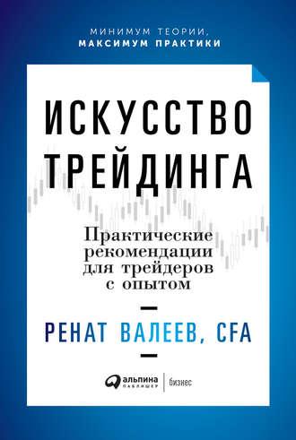 Ренат Валеев, Искусство трейдинга. Практические рекомендации для трейдеров с опытом