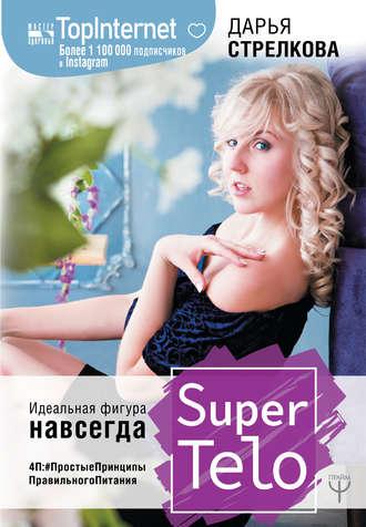 Дарья Стрелкова, SuperTelo. Идеальная фигура навсегда. П4:#ПростыеПринципыПравильногоПитания