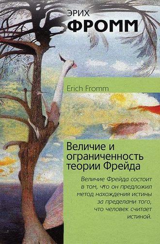 Эрих Фромм, Величие и ограниченность теории Фрейда