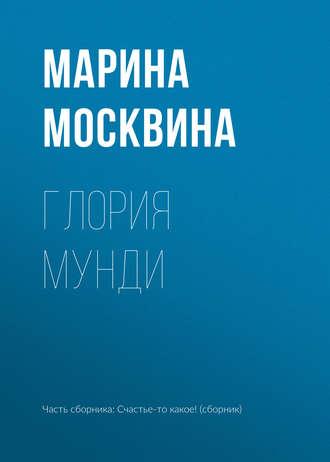 Марина Москвина, Глория мунди