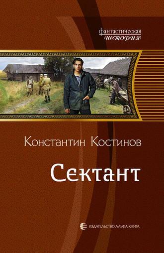 Константин Костинов, Сектант