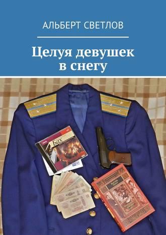 Альберт Светлов, Целуя девушек вснегу