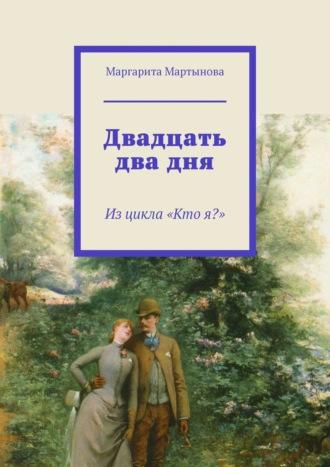 Маргарита Мартынова, Двадцать два дня. Изцикла «Ктоя?»