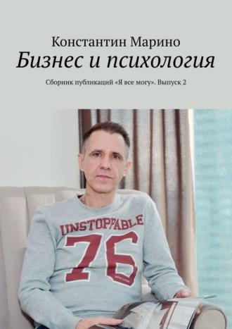 Константин Марино, Бизнес и психология. Сборник публикаций «Я все могу». Выпуск2