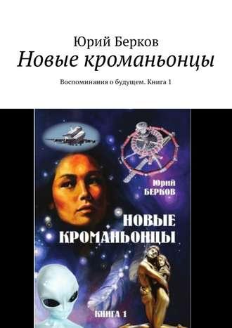 Юрий Берков, Новые кроманьонцы. Воспоминания обудущем. Книга1