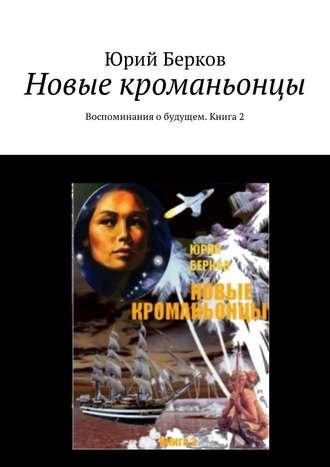 Юрий Берков, Новые кроманьонцы. Воспоминания обудущем. Книга2
