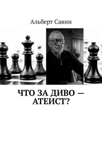 Альберт Савин, Что за диво – Атеист?