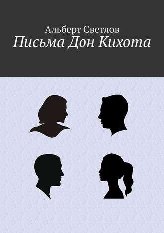 Альберт Светлов, Письма Дон Кихота