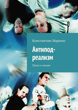 Константин Марино, Антипод-реализм. Проза ипоэзия