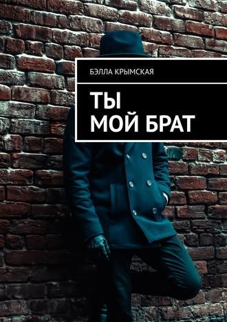 Бэлла Крымская, Ты мойбрат