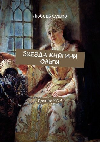 Любовь Сушко, Звезда княгини Ольги. ДочериРуси