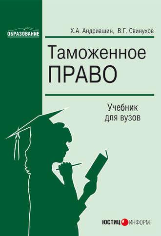 Христофор Андриашин, Владимир Свинухов, Таможенное право