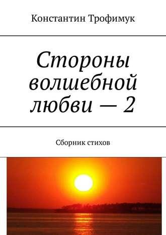 Константин Трофимук, Стороны волшебной любви –2. Сборник стихов