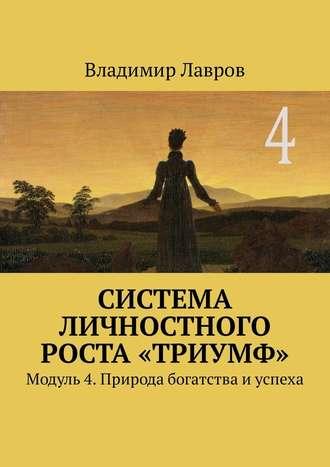 Владимир Лавров, Система личностного роста «Триумф». Модуль 4. Природа богатства и успеха