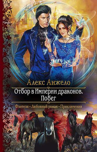Алекс Анжело, Отбор в Империи драконов. Побег