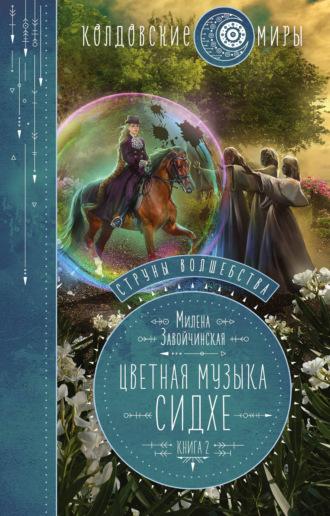Милена Завойчинская, Струны волшебства. Книга вторая. Цветная музыка сидхе