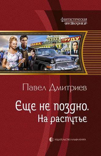 Павел Дмитриев, На распутье