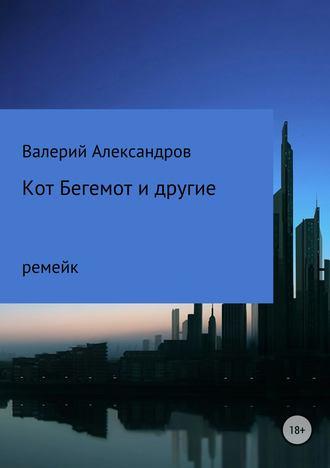 Валерий Александров, Кот Бегемот и другие