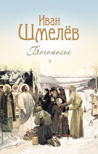 Иван Шмелев, Богомолье. Повести и рассказы