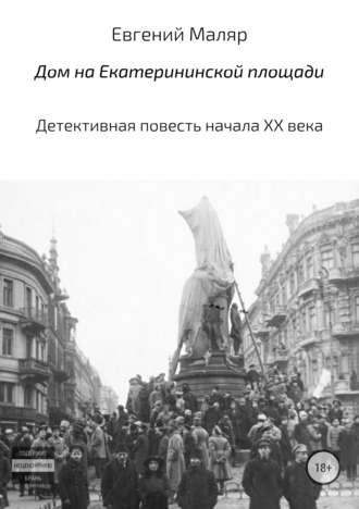 Евгений Маляр, Дом на Екатерининской площади. Детективная повесть начала XX века