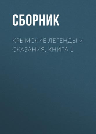 Сборник, А. Севостьянов, Крымские легенды и сказания. Книга 1