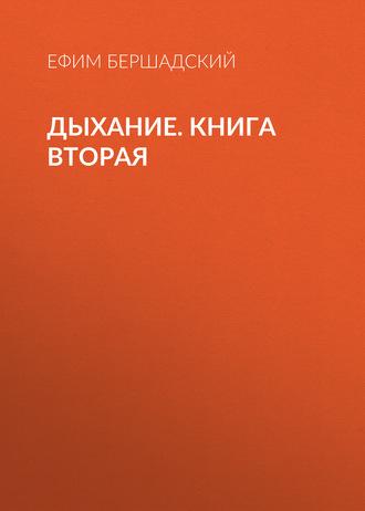 Ефим Бершадский, Дыхание. Книга вторая