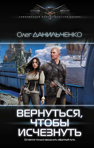 Олег Данильченко, Вернуться, чтобы исчезнуть