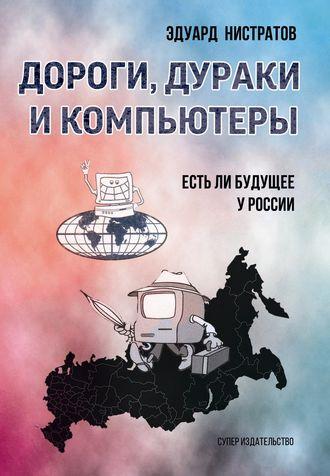 Эдуард Нистратов, Дороги, дураки и компьютеры. Есть ли будущее у России