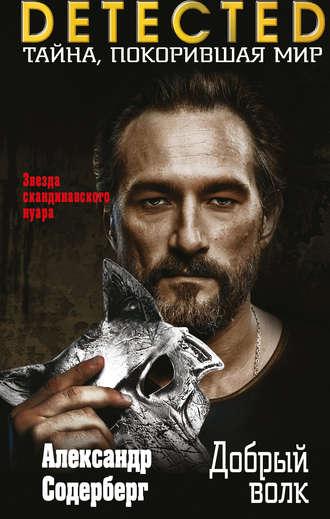 Александр Содерберг, Добрый волк