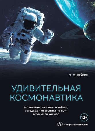 Олег Фейгин, Удивительная космонавтика. Маленькие рассказы о тайнах, загадках и открытиях на пути в большой космос