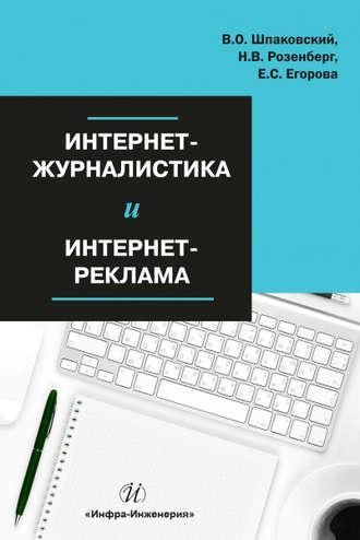 Вячеслав Шпаковский, Екатерина Егорова, Интернет-журналистика и интернет-реклама