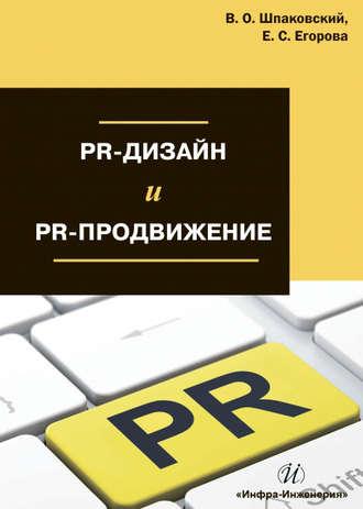 Вячеслав Шпаковский, Екатерина Егорова, PR-дизайн и PR-продвижение