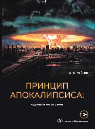 Олег Фейгин, Принцип апокалипсиса: сценарии конца света