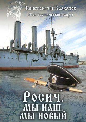 Константин Калбазов, Росич. Мы наш, мы новый…