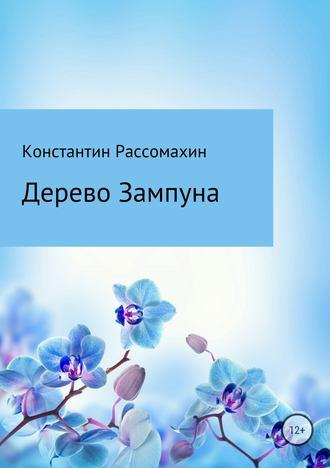 Константин Рассомахин, Дерево Зампуна