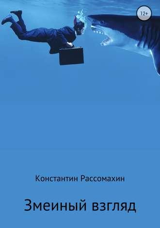 Константин Рассомахин, Змеиный взгляд