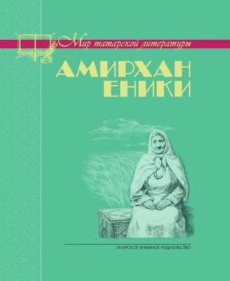Амирхан Еники, Невысказанное завещание (сборник)